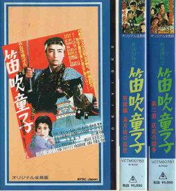【VHSです】笛吹童子 1〜3 (全3巻)(全巻セットビデオ)|中古ビデオ