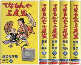 【VHSです】てなもんや三度笠 爆笑傑作集 1〜5 (全5巻)(全巻セットビデオ) [藤田まこと/白木みのる]|中古ビデオ