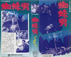 【VHSです】蜘蛛男 [江戸川乱歩原作] [藤田進]|中古ビデオ【中古】