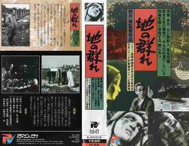 【VHSです】地の群れ [宇野重吉/奈良岡朋子]|中古ビデオ【中古】