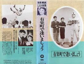 【VHSです】有楽町で逢いましょう [京 マチ子]|中古ビデオ【中古】