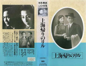 【VHSです】上海帰りのリル [水島道太郎/香川京子]|中古ビデオ【中古】
