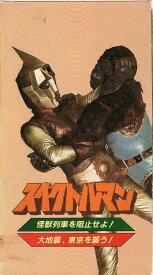 【VHSです】スペクトルマン [成川哲夫]|中古ビデオ【中古】