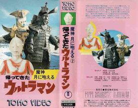 【VHSです】帰ってきたウルトラマン 魔神月に咆える|中古ビデオ【中古】