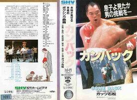 【VHSです】カンバック [字幕][ガッツ石松]|中古ビデオ【中古】