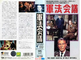 【VHSです】軍法会議 [字幕][ゲーリークーパー] 中古ビデオ【中古】【ポイント10倍♪7/10(金)20時〜7/27(月)10時迄♪】