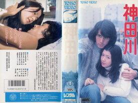 【VHSです】神田川 [関根恵子/草刈正雄] 中古ビデオ【中古】