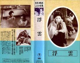 【VHSです】日本映画傑作全集 浮雲|中古ビデオ【中古】【12/1 0時から 12/11 10時まで★ポイント10倍★☆期間限定】
