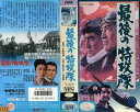 【VHSです】最後の特攻隊 [鶴田浩二]|中古ビデオ【中古】【ポイント10倍♪10/16(金)20時〜10/26(月)10時迄】