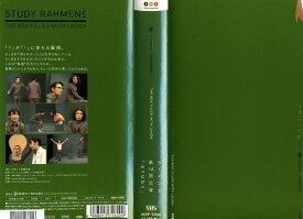 【VHSです】STUDY RAHMENS THE BOX FILLED WITH LAUGH. ラーメンズ第14回公演「STUDY」|中古ビデオ【中古】【9/19 20時から 9/29 0時まで★ポイント5倍★☆期間限定】