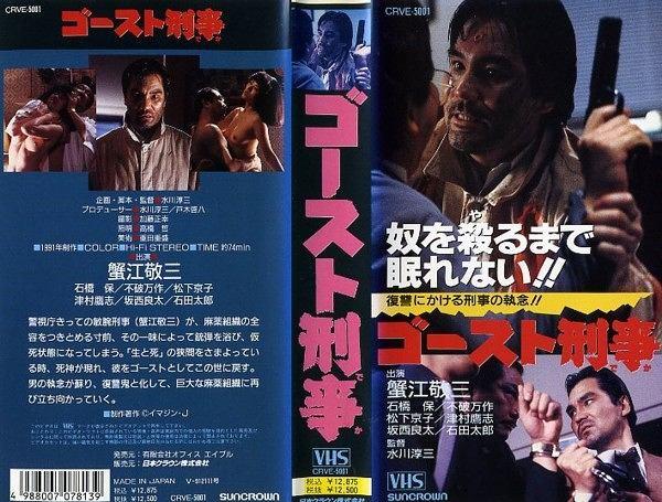 【VHSです】ゴースト刑事|中古ビデオ【中古】