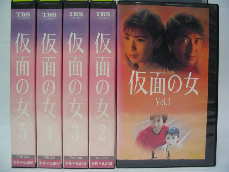 【VHSです】仮面の女 1〜5 (全5巻)(全巻セットビデオ)|中古ビデオ【中古】【12/1 0時から12/11 10時まで★ポイント10倍★☆期間限定】