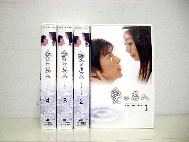 【VHSです】愛し君へ ディレクターズカット 1〜4 (全4巻)(全巻セットビデオ)|中古ビデオ【中古】