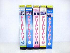 【VHSです】PU-PU-PU- 1〜5 (全5巻)(全巻セットビデオ)|中古ビデオ【中古】【ポイント10倍♪7/31(金)20時〜8/17(月)10時迄】