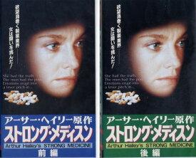 【VHSです】ストロング・メディスン 前編・後編 (全2巻)(全巻セットビデオ) [字幕]|中古ビデオ【中古】