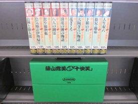 【VHSです】藤山寛美 特選「十快笑」 1〜10 (全10巻)(全巻セットビデオ) 中古ビデオ
