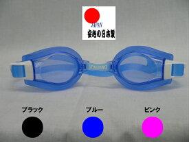 スイミングゴーグルSPALDINGゴーグル 水泳スポーツメーカー 日本製