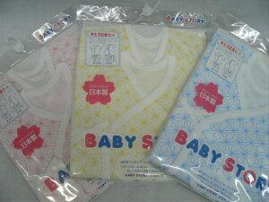 新生児肌着セット 麻の葉柄綿100%日本製1セットなら追跡可能メール便(ヤマト運輸 ネコポス) 利用可能。
