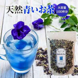 青いお茶 バタフライピー100g  業務用 お徳用サイズ 大容量 100杯分 蝶豆花茶 高品質 美容・健康茶 水出し可【ポスト投函】