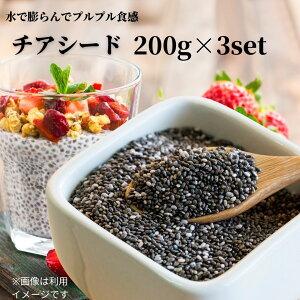 ブラックチアシード 200g ×3個セット チアシード 大人気の栄養価に優れたスーパーフード 【レシピ】【スムージー/ヨーグルト】【オメガ 3脂肪酸】