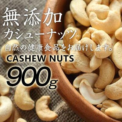 カシューナッツ1kg 大容量 ソフトな食感と甘味が人気 生カシューナッツ