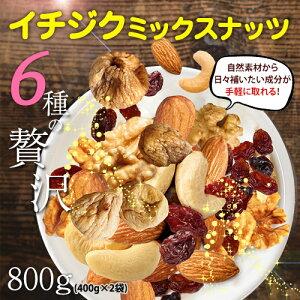 いちじくミックスナッツ 800g 1日2回のおやつ ドライフルーツ 砂糖不使用 ミックスナッツ メール便