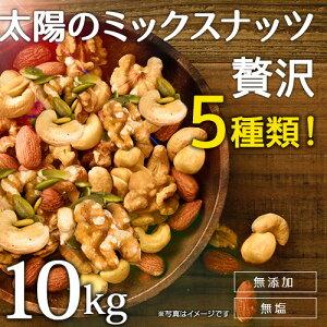 ミックスナッツ 1kg 10個セット 5種類 無添加 無塩 無油 ロースト 素焼き おつまみ 美味しさも栄養もアップ【宅配便】