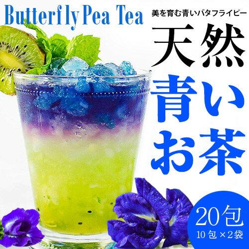 バタフライピー 青いお茶 ブルーハーブティーバッグ 20包 アンチャン SNS話題 色が変わる 美容・健康茶 butterfly pea tea 天然ハーブ【ポスト投函】