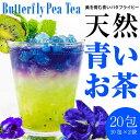 青いお茶 1.5g×20包 バタフライピー アンチャン ハーブティー SNS話題 色が変わる 美容・健康茶 butterfly pea tea …