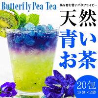 butterflypea