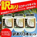 訳あり ココナッツオイル 380g 3本セット 賞味期限間近商品  ココナッツオイル 世界最高級品質 特別価格