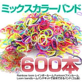 レインボールーム 対応 今日24時まで530円!ミックスカラー 約600個入り ルームバンド(Loom bands)レインボールームやファンルーム、ルームバンド本体にご使用できます【ポスト投函】