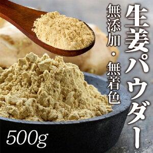 gingerpowder500