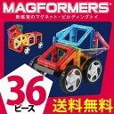 マグフォーマー36ピース 送料無料 車輪アクセサリー 創造力を育てる知育玩具 想像力 磁石 車パーツ マグプレイヤー【…