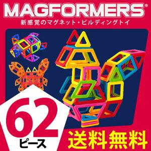 マグネット62ピース マグプレイヤー 【送料無料】【宅配便】
