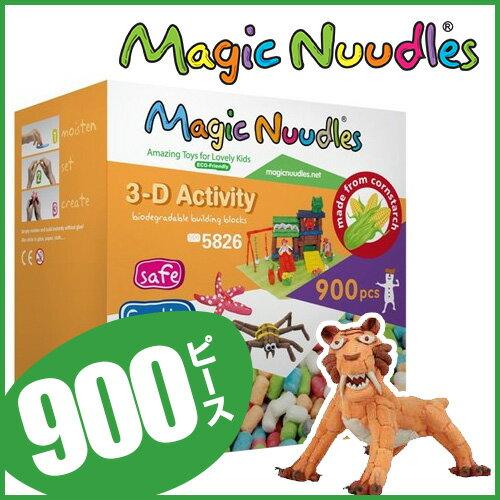 マジックヌードル 900ピース 無毒、無味無刺激性 空間認識力 想像力 100%全生分解可能なエコ玩具!