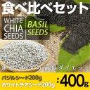 ホワイトチアシード・バジルシード400g食べ比べセット 【SS赤字品】