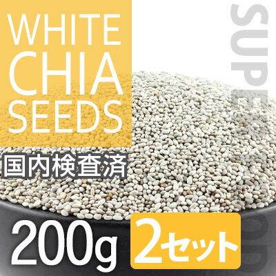 チアシード200g×2個セット ホワイト ダイエット 大人気の栄養価に優れたスーパーフード 【レシピ】【スムージー/ヨーグルト】【オメガ 3脂肪酸】 バジルシード