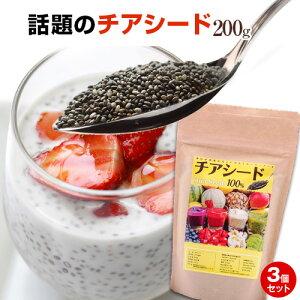 ブラックチアシード 200g ×3個セット ダイエット 大人気の栄養価に優れたスーパーフード 【レシピ】【スムージー/ヨーグルト】【オメガ 3脂肪酸】 バジルシード
