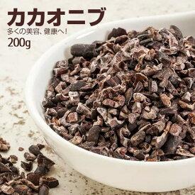 カカオニブ200g 栄養成分や期待できる美容効果【ポスト投函】