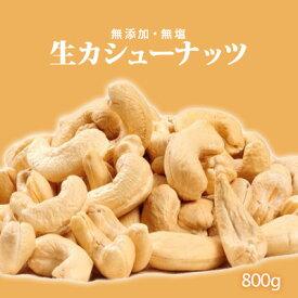 カシューナッツ 1kgより少し少ない800g 大容量 ソフトな食感と甘味が人気 生カシューナッツ【ポスト投函】