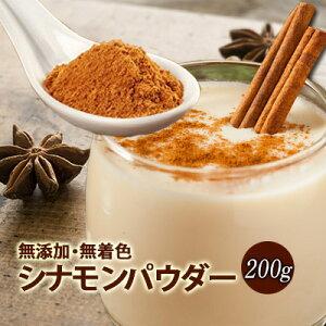 シナモンパウダー200g 爽やかに甘い香味 スパイスの王様 送料無料【ポスト投函】