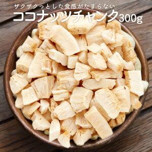 ココナッツチャンク チップス 焼ココナッツ 300g シャリっとサクっと軽い食感とその濃厚なココナッツ ヘルシー 送料無料 ポスト投函