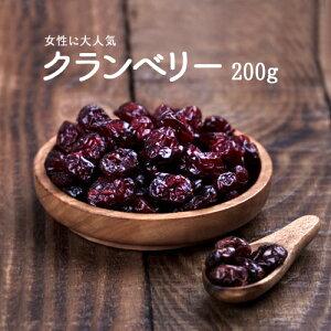 ドライクランベリー 200g 女性に大人気 ドライフルーツ アメリカ産 製菓材料 製パン材料 cranberry 送料無料 ポスト投函