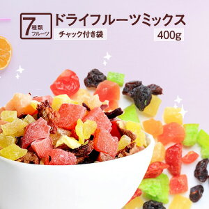ドライフルーツミックス 500gより少ない400g大きい約1cmダイスカット 7種類トロピカルフルーツ イチゴ メロン キウイ パイン マンゴー クランベリー レーズン 送料無料