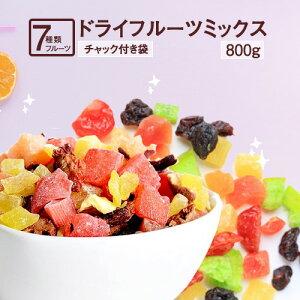 ドライフルーツミックス 1kgより少ない800g大きい約1cmダイスカット 7種類トロピカルフルーツ イチゴ メロン キウイ パイン マンゴー クランベリー レーズン 送料無料