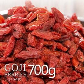ゴジベリー 1kgより少し少ない700g 話題の クコの実 無添加 スーパーフルーツ 美容食材 ドライフルーツ