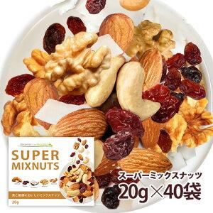 スーパーミックスナッツ 40袋セット 小分け 贅沢な5種類 小袋タイプ 塩味 栄養成分豊富 送料無料 ポスト投函