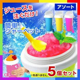 モミモミフローズン 5個セット 凍らせてジュースを入れるだけで簡単にフローズンができる アイスマグ シャーベット【宅配便】