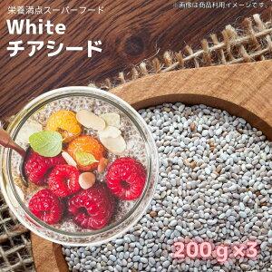 ホワイトアシード200gk×3個 大人気の栄養価に優れたスーパーフード 【レシピ】【スムージー/ヨーグルト】【オメガ 3脂肪酸】【メール便】【ヘンプシード】バジルシード【ポスト投函】